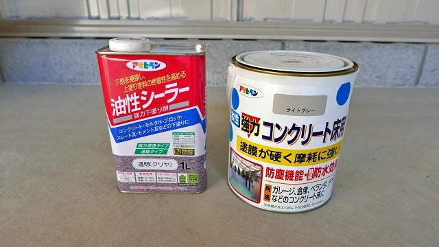 塗装用に準備した油性シーラーと塗料