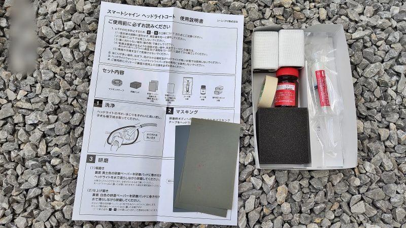 中身は説明書に溶剤、施工に必要な物は全て揃っています。