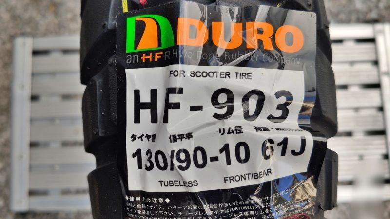 duroのHF-903は経済的