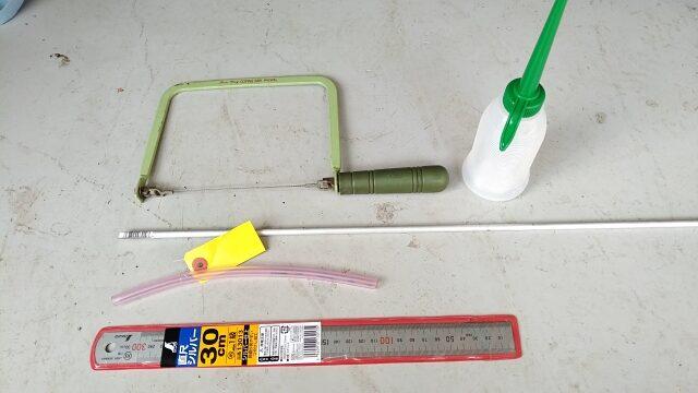 油面調整ツールに必要な材料です